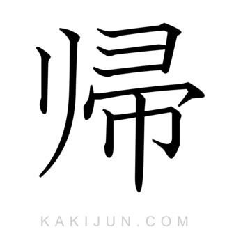 「帰」を含む四字熟語