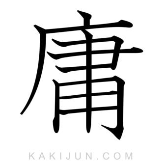 「庸」を含む四字熟語