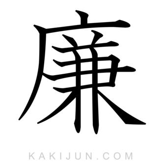 「廉」を含む四字熟語