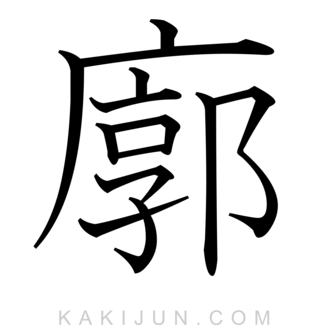 「廓」を含む四字熟語