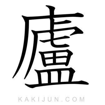 「廬」を含む四字熟語