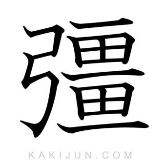 「彊」を含む四字熟語
