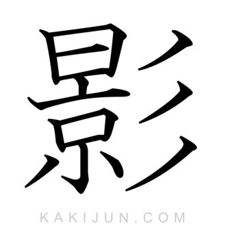 「影」を含む四字熟語