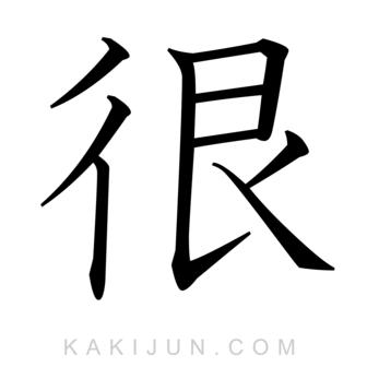 「很」を含む四字熟語