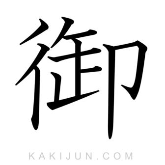 「御」を含む四字熟語