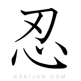 「忍」を含む四字熟語