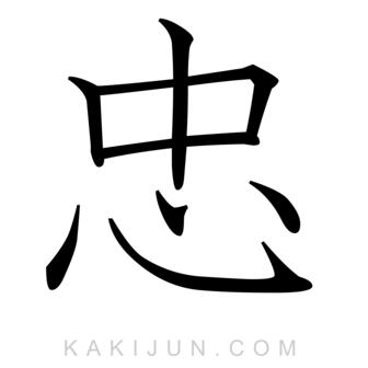 「忠」を含む四字熟語