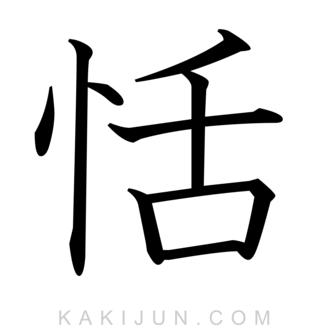 「恬」を含む四字熟語