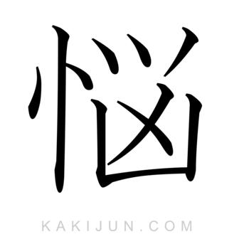 「悩」を含む四字熟語