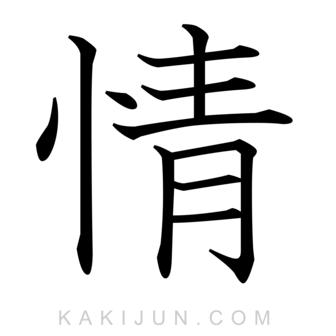「情」を含む四字熟語