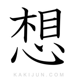 「想」を含む四字熟語