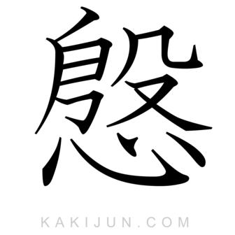「慇」を含む四字熟語