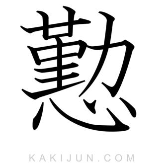 「懃」を含む四字熟語