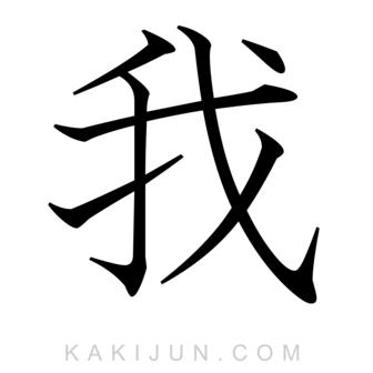 「我」を含む四字熟語