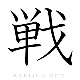 「戦」を含む四字熟語