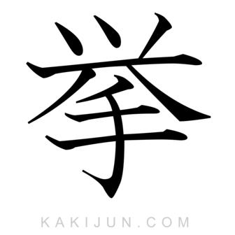 「挙」を含む四字熟語