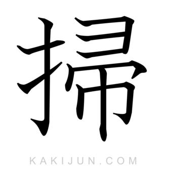「掃」を含む四字熟語