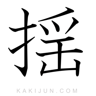 「揺」を含む四字熟語