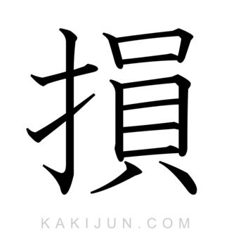 「損」を含む四字熟語
