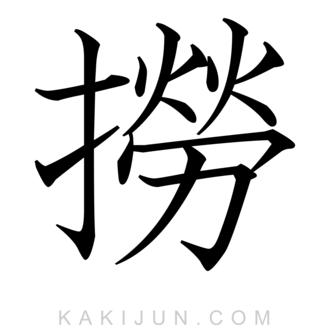 「撈」を含む四字熟語