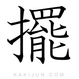 「擺」を含む四字熟語