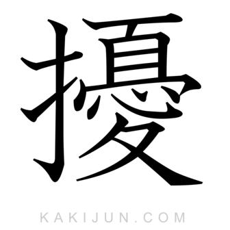 「擾」を含む四字熟語