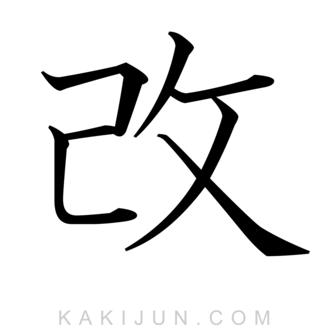 「改」を含む四字熟語