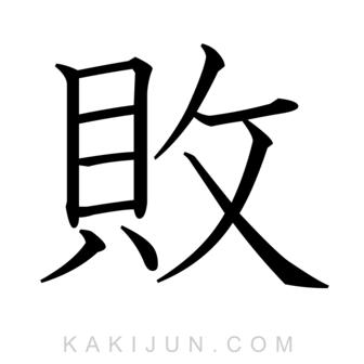「敗」を含む四字熟語