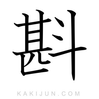 「斟」を含む四字熟語