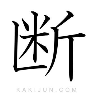 「断」を含む四字熟語