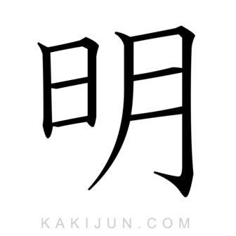 「明」を含む四字熟語