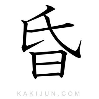「昏」を含む四字熟語