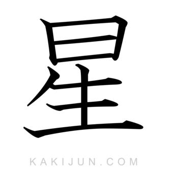 「星」を含む四字熟語