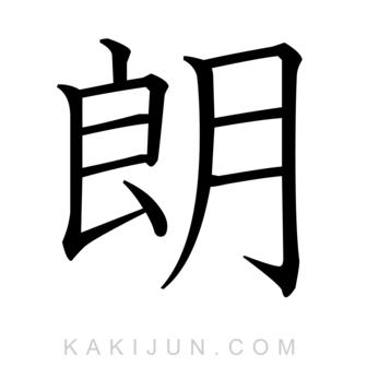 「朗」を含む四字熟語