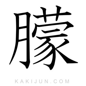 「朦」を含む四字熟語