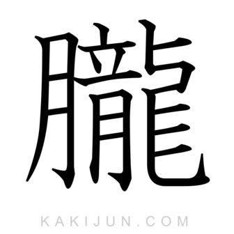 「朧」を含む四字熟語