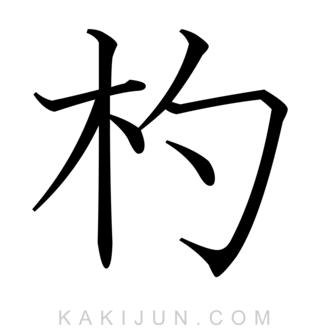 「杓」を含む四字熟語