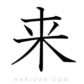 「来」を含む四字熟語
