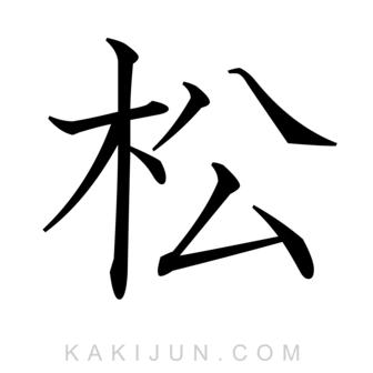 「松」を含む四字熟語