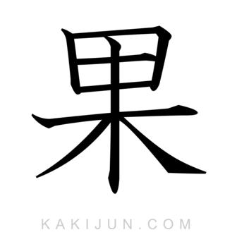 「果」を含む四字熟語