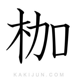 「枷」を含む四字熟語