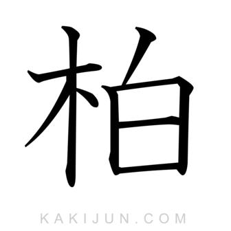 「柏」を含む四字熟語