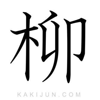 「柳」を含む四字熟語