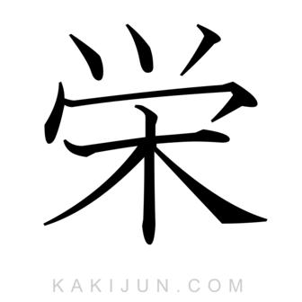 「栄」を含む四字熟語