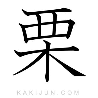 「栗」を含む四字熟語