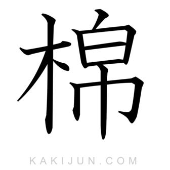 「棉」を含む四字熟語