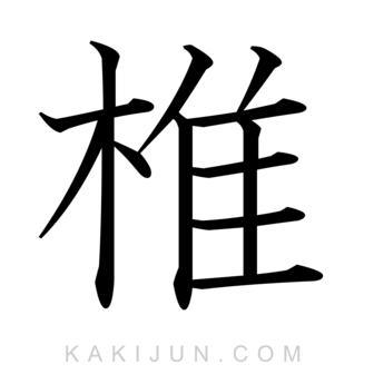「椎」を含む四字熟語