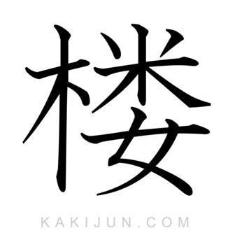 「楼」を含む四字熟語