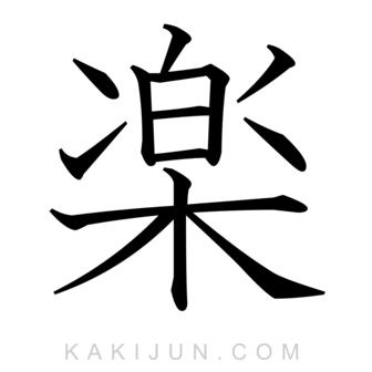 「楽」を含む四字熟語