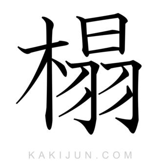 「榻」を含む四字熟語